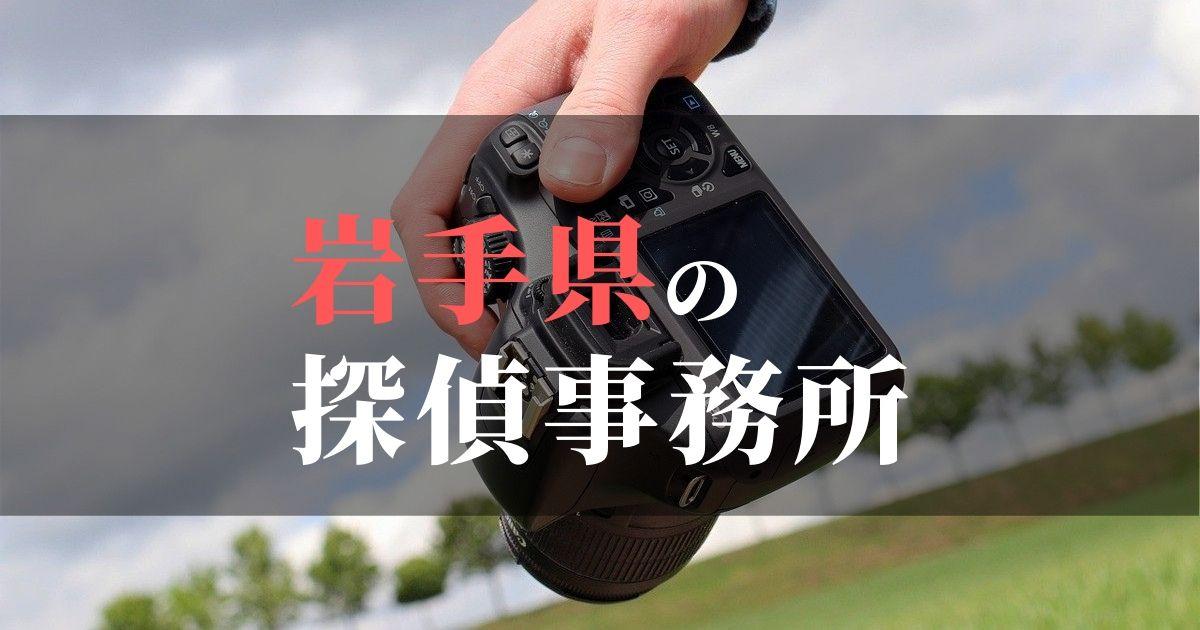 岩手県でおすすめの浮気・不倫調査の探偵事務所
