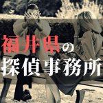 福井県でおすすめの浮気・不倫調査の探偵事務所