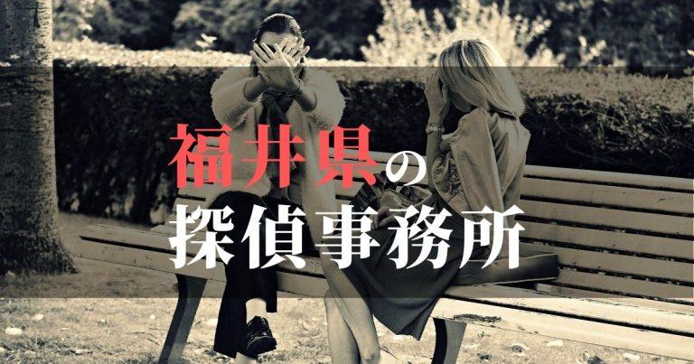 福井県で浮気調査を依頼するならここ!おすすめ探偵事務所の費用・相場と申込の流れは?!