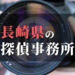長崎県でおすすめの浮気・不倫調査の探偵事務所