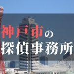 神戸市でおすすめの浮気・不倫調査の探偵事務所