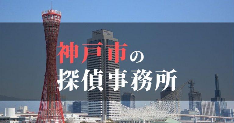 神戸市で浮気調査を依頼するならここ!おすすめ探偵事務所の費用・相場と申込の流れは?!
