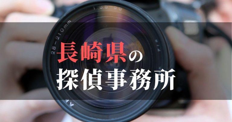 長崎県で浮気調査を依頼するならここ!おすすめ探偵事務所の費用・相場と申込の流れは?!