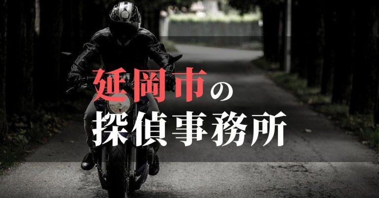 延岡市で浮気調査を依頼するならここ!おすすめ探偵事務所の費用・相場と申込の流れは?!