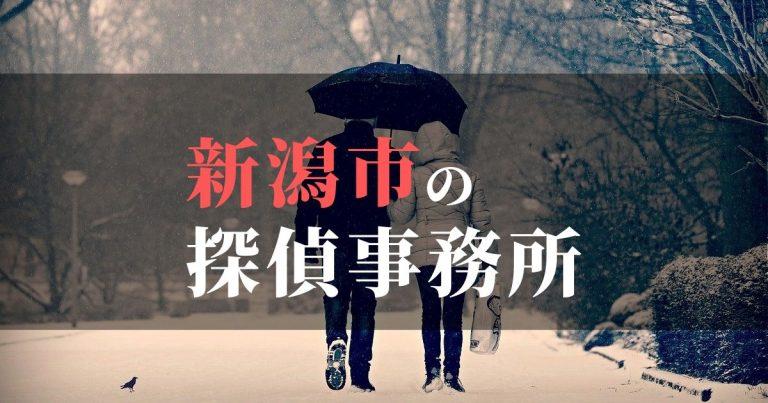 新潟市で浮気調査を依頼するならここ!おすすめ探偵事務所の費用・相場と申込の流れは?!