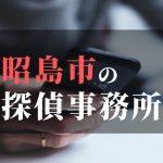 昭島市でおすすめの浮気調査・不倫調査の探偵事務所