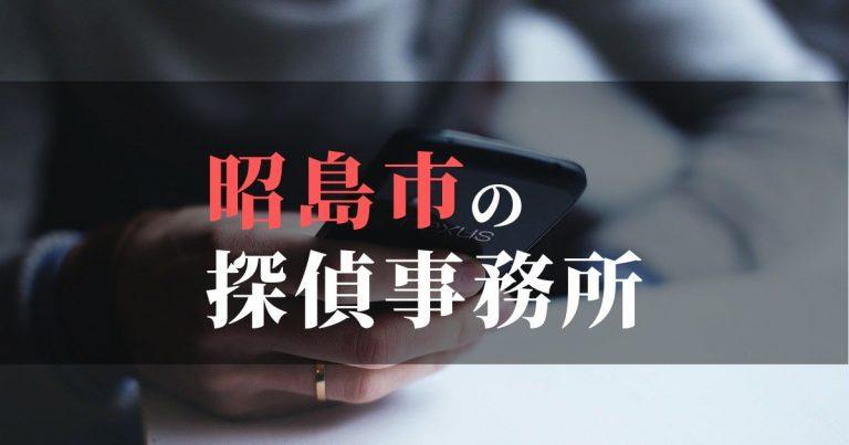 昭島市で浮気調査を依頼するならここ!おすすめ探偵事務所の費用・相場と申込の流れは?!