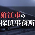 狛江市でおすすめの浮気調査・不倫調査の探偵事務所