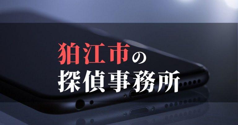 狛江市で浮気調査を依頼するならここ!おすすめ探偵事務所の費用・相場と申込の流れは?!
