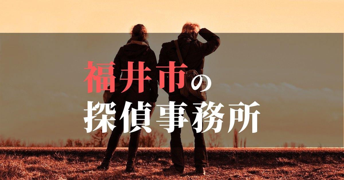 福井市でおすすめの浮気調査・不倫調査の探偵事務所