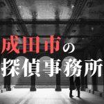 成田市でおすすめの浮気調査・不倫調査の探偵事務所