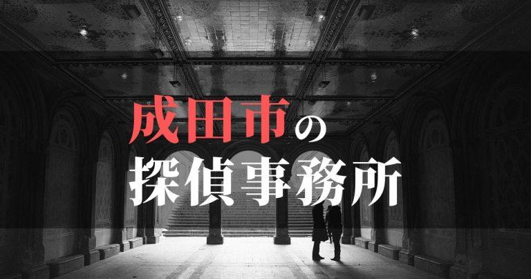 成田市で浮気調査を依頼するならここ!おすすめ探偵事務所の費用・相場と申込の流れは?!