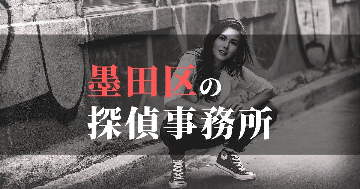 墨田区でおすすめの浮気調査・不倫調査の探偵事務所