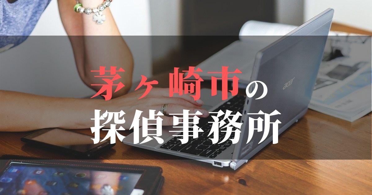 茅ヶ崎市でおすすめの浮気調査・不倫調査の探偵事務所
