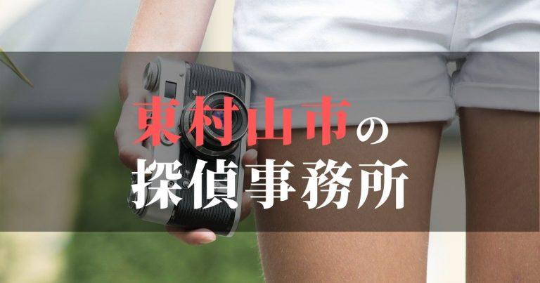 東村山市で浮気調査を依頼するならここ!おすすめ探偵事務所の費用・相場と申込の流れは?!