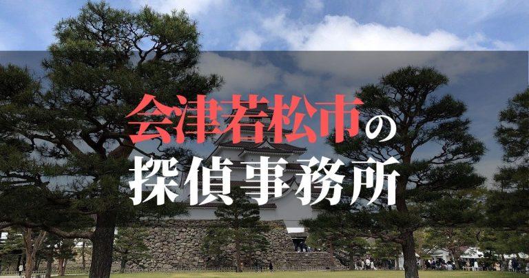 会津若松市で浮気調査を依頼するならここ!おすすめ探偵事務所の費用・相場と申込の流れは?!