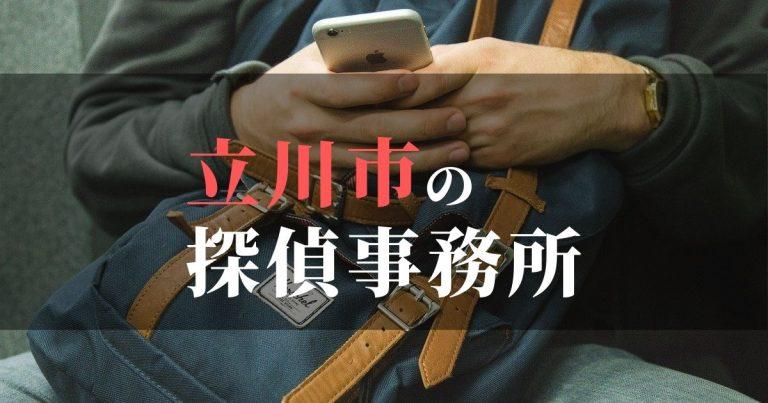 立川市で浮気調査を依頼するならここ!おすすめ探偵事務所の費用・相場と申込の流れは?!