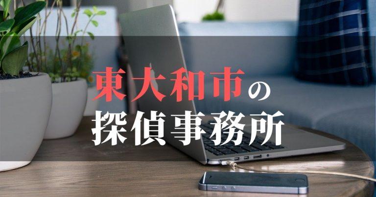 東大和市で浮気調査を依頼するならここ!おすすめ探偵事務所の費用・相場と申込の流れは?!