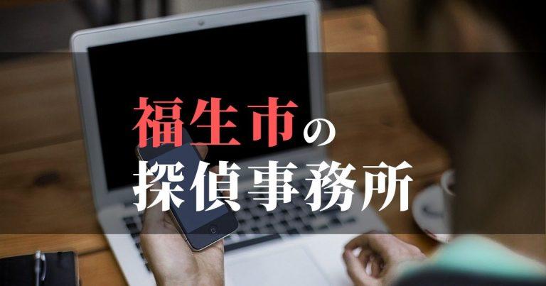 福生市で浮気調査を依頼するならここ!おすすめ探偵事務所の費用・相場と申込の流れは?!