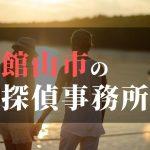 館山市でおすすめの浮気調査・不倫調査の探偵事務所