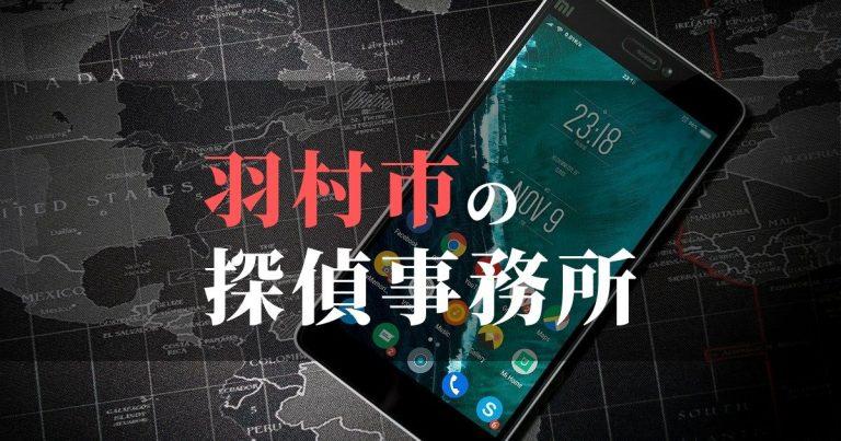 羽村市で浮気調査を依頼するならここ!おすすめ探偵事務所の費用・相場と申込の流れは?!