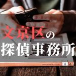 文京区でおすすめの浮気調査・不倫調査の探偵事務所