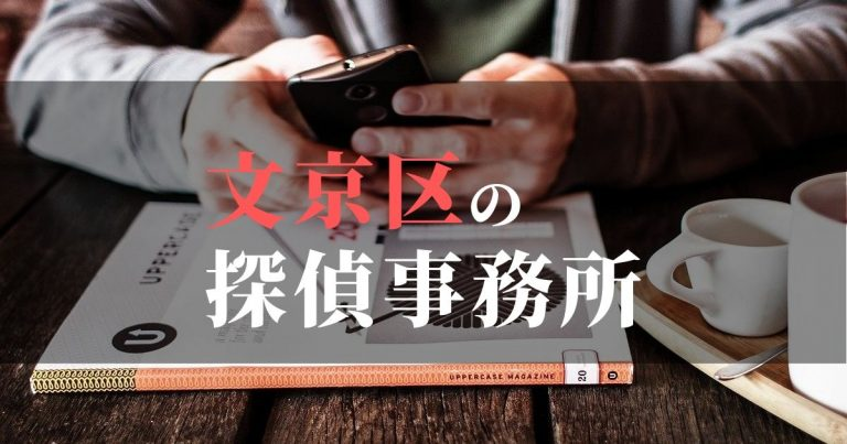 文京区で浮気調査を依頼するならここ!おすすめ探偵事務所の費用・相場と申込の流れは?!