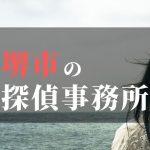 堺市でおすすめの浮気調査・不倫調査の探偵事務所
