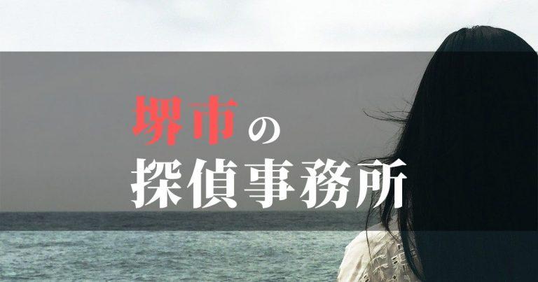 堺市で浮気調査を依頼するならここ!おすすめ探偵事務所の費用・相場と申込の流れは?!