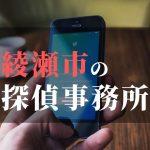 綾瀬市でおすすめの浮気調査・不倫調査の探偵事務所