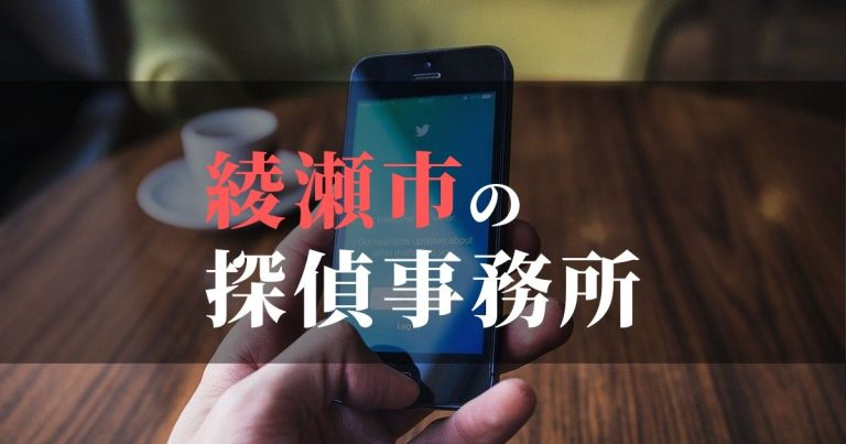 綾瀬市で浮気調査を依頼するならここ!おすすめ探偵事務所の費用・相場と申込の流れは?!