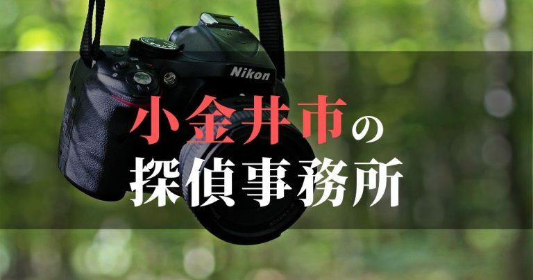 小金井市で浮気調査を依頼するならここ!おすすめ探偵事務所の費用・相場と申込の流れは?!