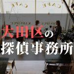 大田区でおすすめの浮気調査・不倫調査の探偵事務所