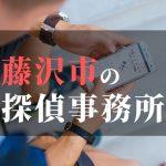 藤沢市でおすすめの浮気調査・不倫調査の探偵事務所