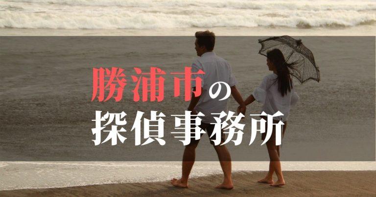 勝浦市で浮気調査を依頼するならここ!おすすめ探偵事務所の費用・相場と申込の流れは?!