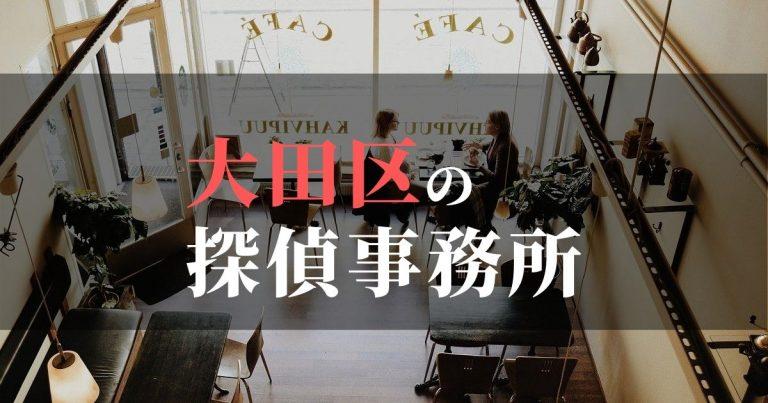 大田区で浮気調査を依頼するならここ!おすすめ探偵事務所の費用・相場と申込の流れは?!