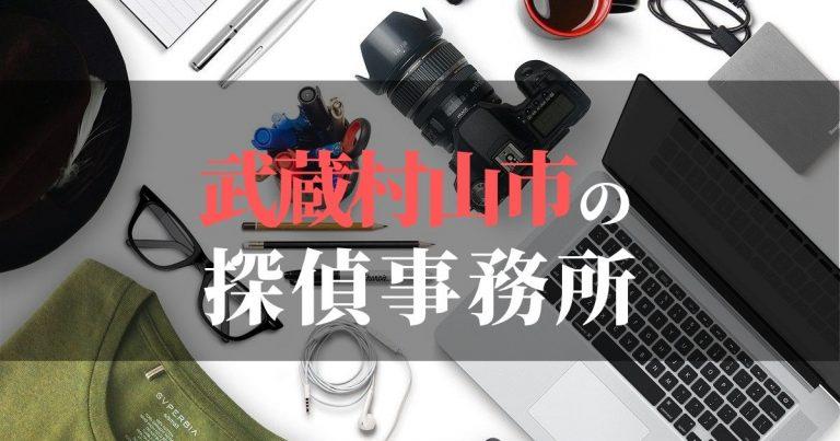 武蔵村山市で浮気調査を依頼するならここ!おすすめ探偵事務所の費用・相場と申込の流れは?!