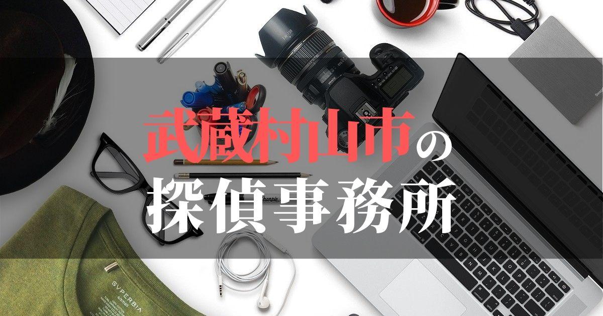 武蔵村山市でおすすめの浮気調査・不倫調査の探偵事務所
