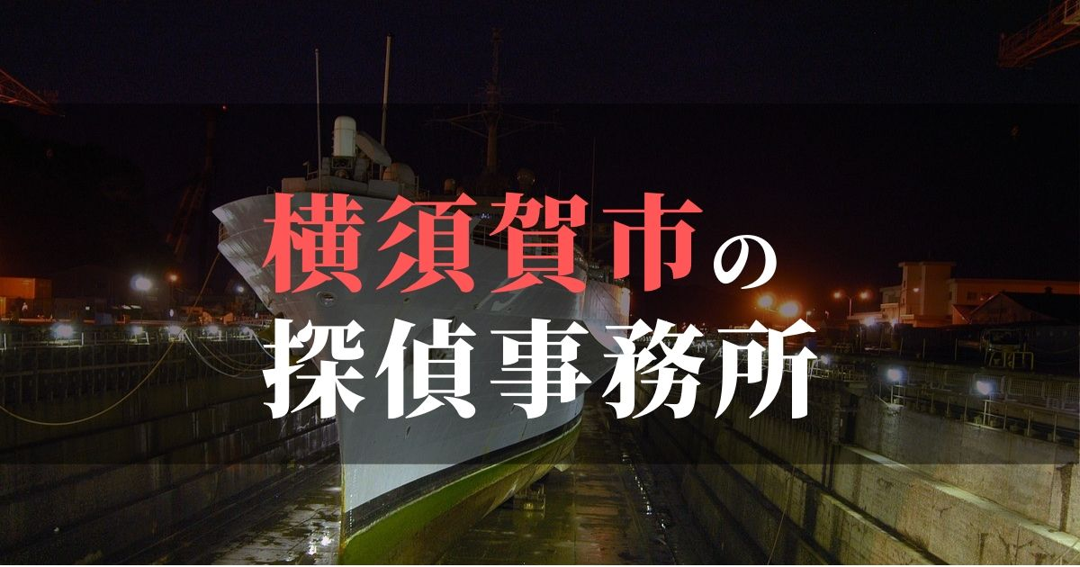 横須賀市でおすすめの浮気調査・不倫調査の探偵事務所
