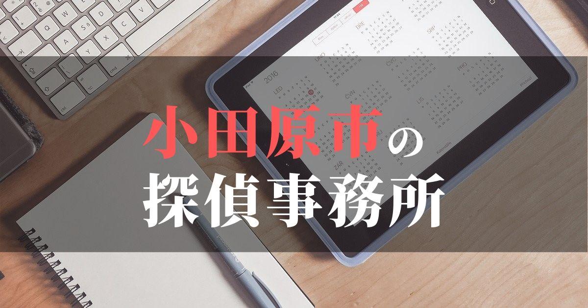 小田原市でおすすめの浮気調査・不倫調査の探偵事務所