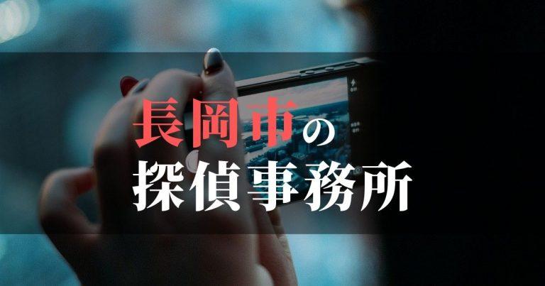 長岡市で浮気調査を依頼するならここ!おすすめ探偵事務所の費用・相場と申込の流れは?!
