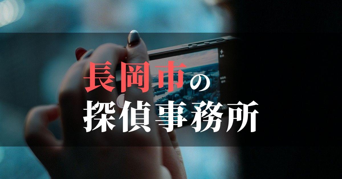 長岡市でおすすめの浮気調査・不倫調査の探偵事務所