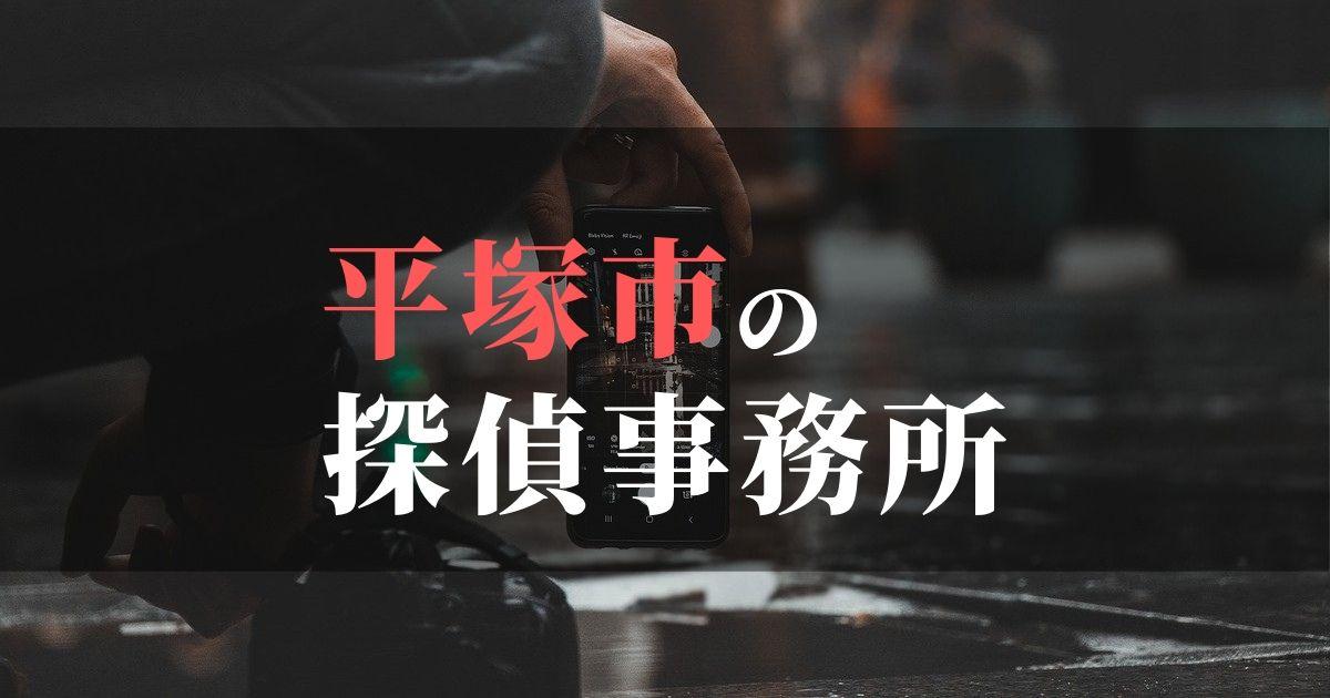 平塚市でおすすめの浮気調査・不倫調査の探偵事務所