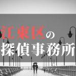 江東区でおすすめの浮気調査・不倫調査の探偵事務所