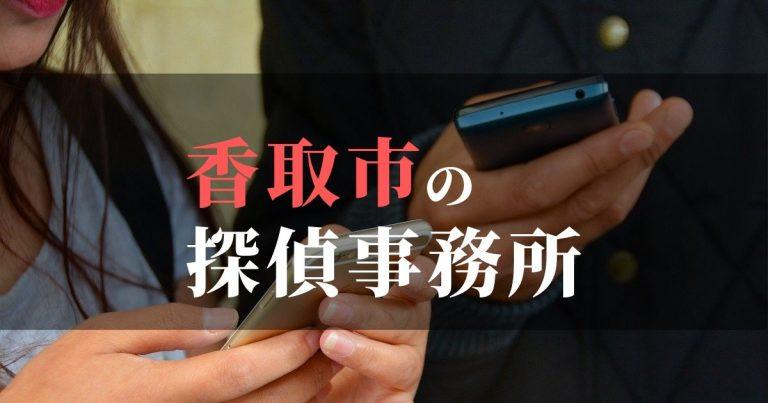 香取市で浮気調査を依頼するならここ!おすすめ探偵事務所の費用・相場と申込の流れは?!