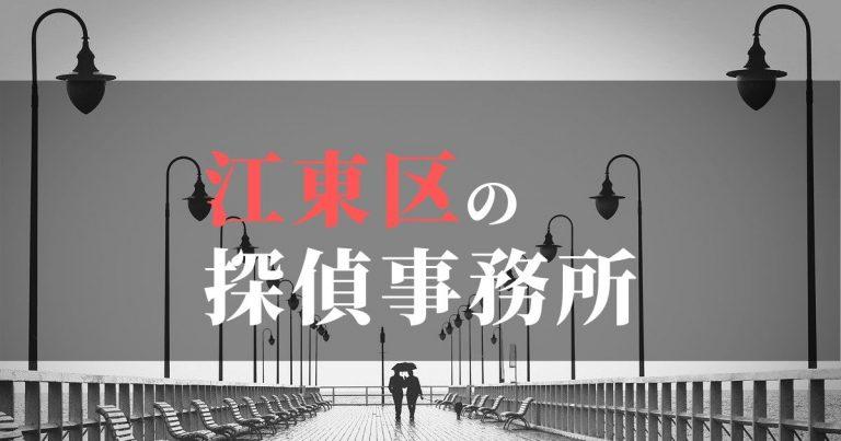 江東区で浮気調査を依頼するならここ!おすすめ探偵事務所の費用・相場と申込の流れは?!